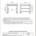 Подставка ПФПМ-6-1 (210000008468)